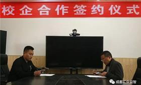 成都汇众与华夏旅游商务学校并达成校企合作