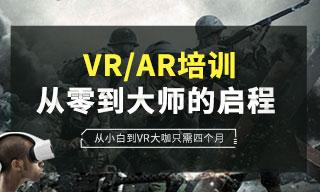 VR/AR培训 从零到大师的启程
