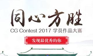 """""""同心方胜""""汇众教育2017学员作品大赛"""