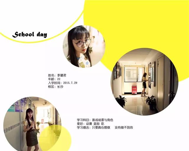 汇众教育长沙动漫游戏校区的学员李璐君2.jpg