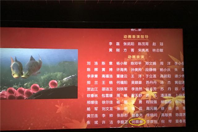 汇众学员刘晨希参与制作最新电影《熊出没·变形记》动画表演部分_副本.jpg