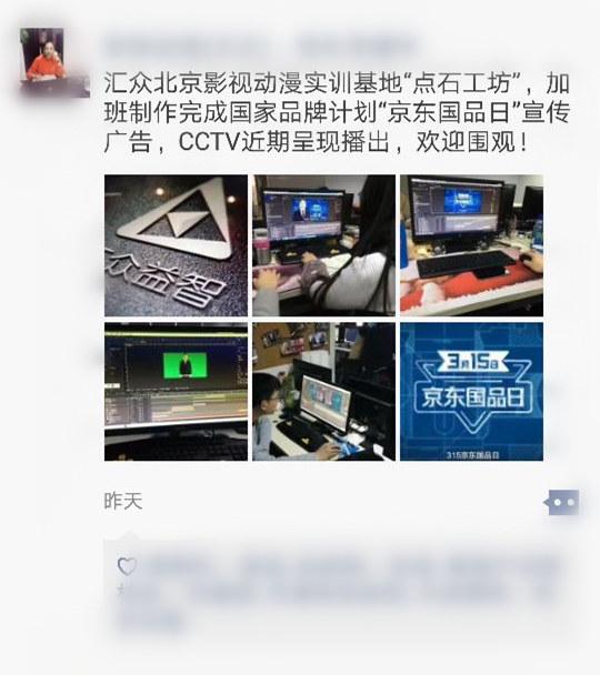 皇冠最新网址影视动漫(北京)实训基地李校长朋友圈.jpg