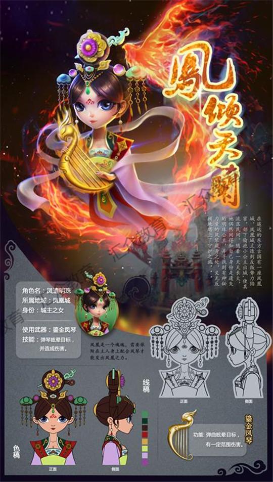 现金网 北京北三环游戏校区 原画设计作品 《凤倾天阑》