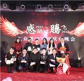 《感动2016 腾飞2017》皇冠现金员工年会集锦