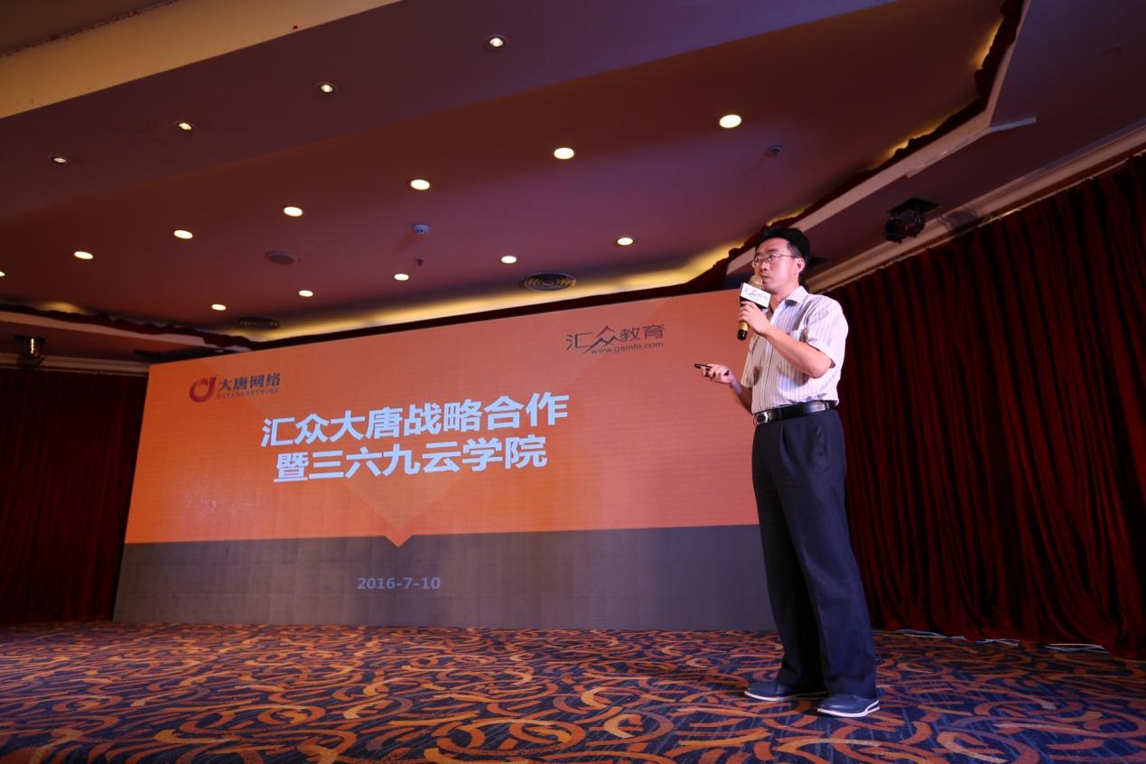 大唐网络科技有限公司副总裁张文杰在发布会上精彩演讲.jpg