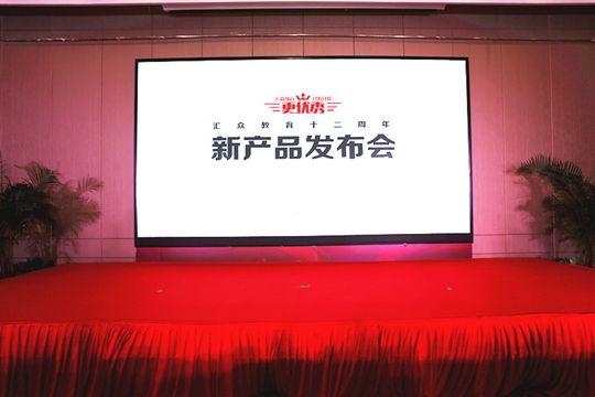 汇众教育十二周年新产品发布会现场_副本.jpg