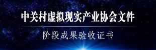 涓叧鏉戣櫄鎷熺幇瀹炲崗浼氶樁娈垫垚鏋滈獙鏀躲€?.jpg