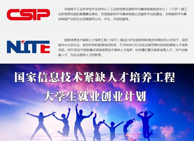 CSIP+NITE澶у鐢熷氨涓氬垱涓氳鍒?.jpg