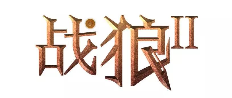 狂干章子怡小�_to美工:《战狼2》文字特效设计技巧