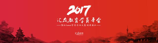 2017汇众教育学员年会暨CG作品大赛颁奖典礼.jpg