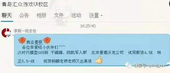 青岛汇众又有一批美女帅哥,进入曼德沃克!.jpg