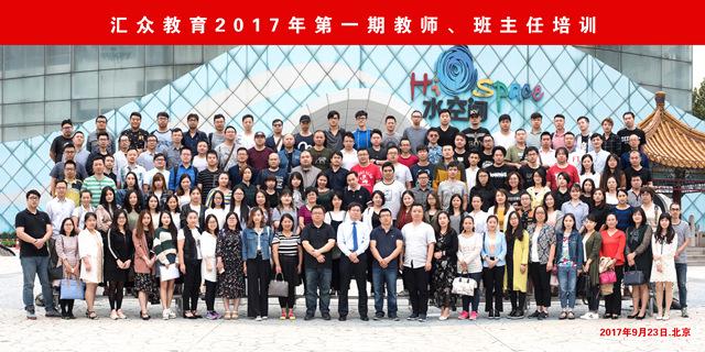 汇众教育2017年第一期教师、班主任培训.jpg