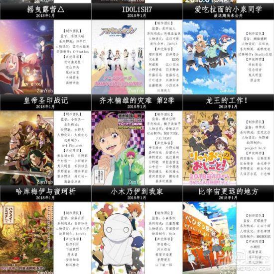 2018年1月动漫新番预览表3.jpg