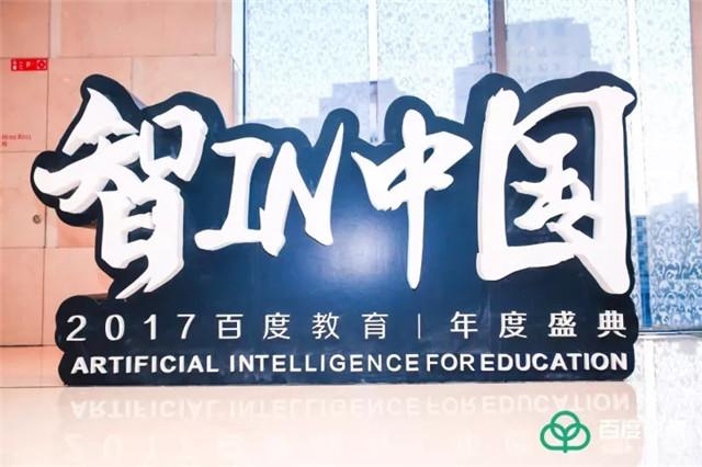 智IN中国 2017百度教育年度盛典.jpg