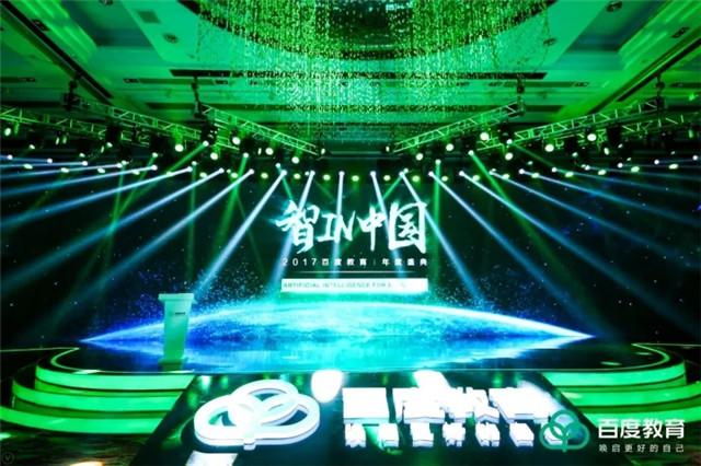 智IN中国 2017百度教育年度盛典盛大举行.jpg