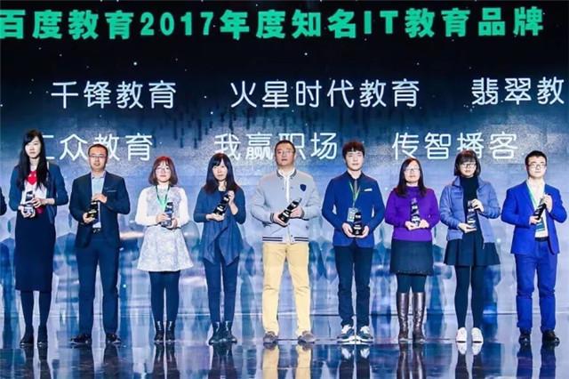 汇众教育荣获百度教育2017年度知名IT教育品牌殊荣.jpg