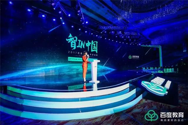 智IN中国 2017百度教育年度盛典现场.jpg