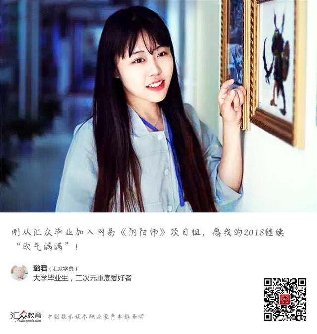 2汇众学员李璐君,《阴阳师》手游模型师.jpg
