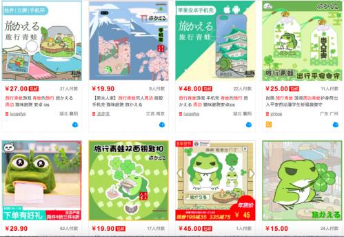 《旅行青蛙》周边上线_副本.jpg