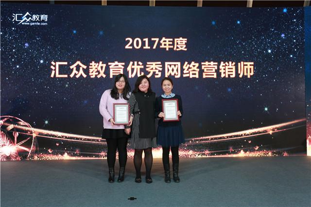 2017年度汇众教育优秀网络营销师:冷雪倩、吴高娉.JPG