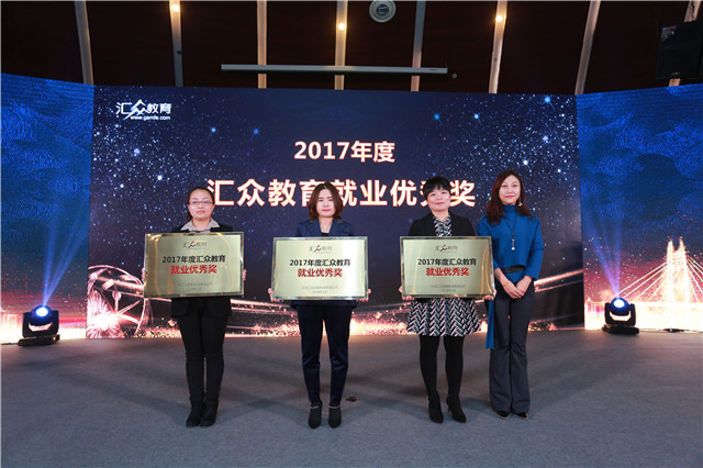 2017年度汇众教育就业优秀奖:北三环、上海徐汇、合肥动漫.JPG