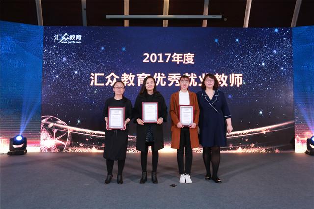 2017年度汇众教育优秀就业教师:孙静、寇丽苹、张影.JPG