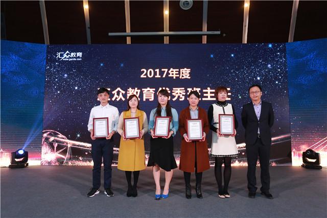 2017年度汇众教育优秀班主任:郭加贝、颜菊、公佩佩、刘伟伟、李莉.JPG