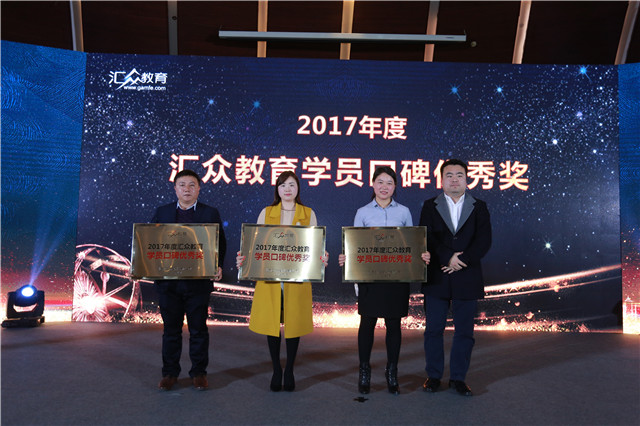 2017年度汇众教育学员口碑优秀奖:广州动漫、成都动漫、武汉光谷.JPG