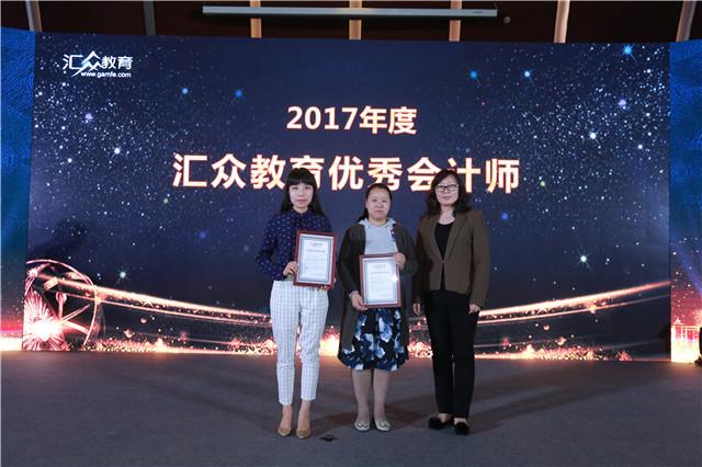 2017年度汇众教育优秀会计师:孔祥云、梅蓓丽.JPG
