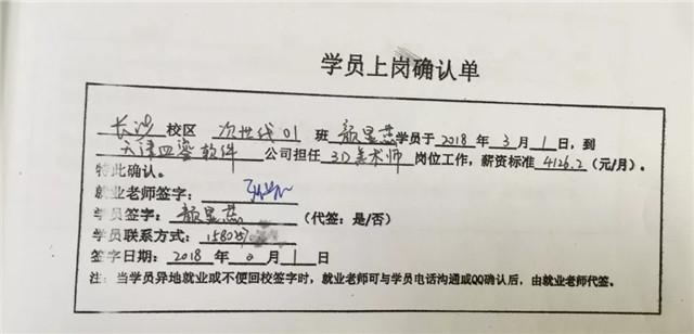 皇冠现金长沙动漫游戏校区学员颜现蕊上岗确认单.jpg
