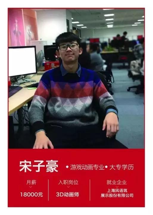 汇众教育学员宋子豪,21岁,3D动画师,月薪18000元.jpg