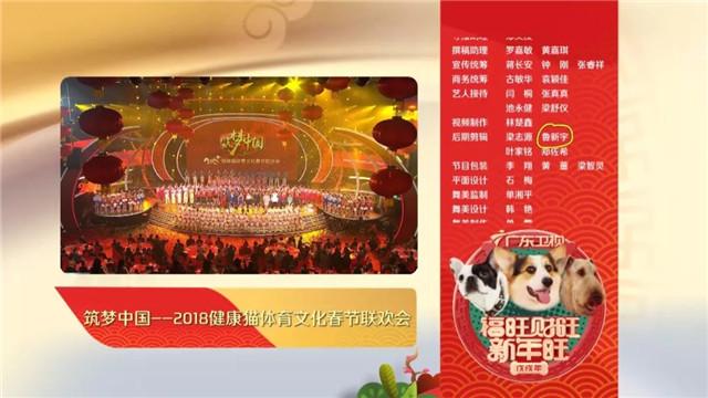 皇冠现金学员鲁新宇参与广东卫视2018年春节联欢晚会后期剪辑工作.jpg