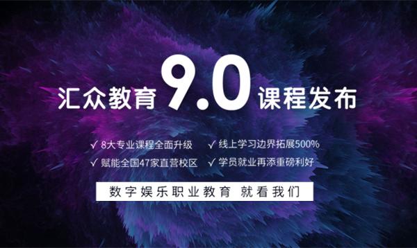 汇众9.0课程:内容全面升级,学习全面拓展,中国人寿承保
