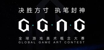 2018全球游戏美术概念大赛提名名单出炉,汇众师生6项提名领跑