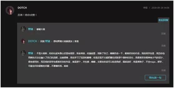 汇众教育学员刘翔作品《耳中人》赢得一致好评.jpg
