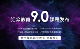 汇众教育9.0新产品发布会,助力职业培训精英化