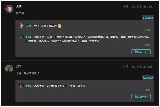汇众教育学员刘翔作品《耳中人》赢得一致好评8.jpg