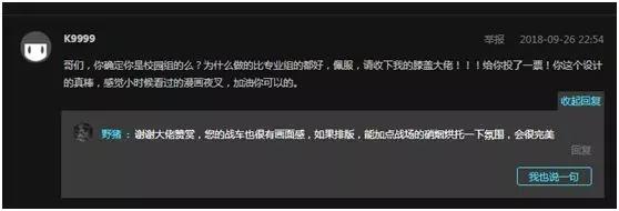 汇众教育学员刘翔作品《耳中人》赢得一致好评4.jpg