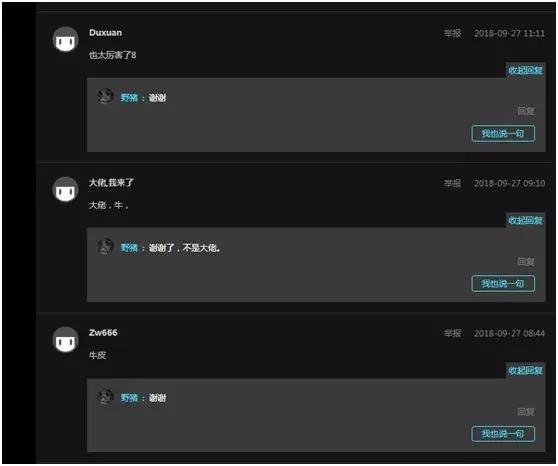 汇众教育学员刘翔作品《耳中人》赢得一致好评3.jpg
