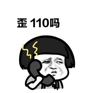 歪,110吗.jpg