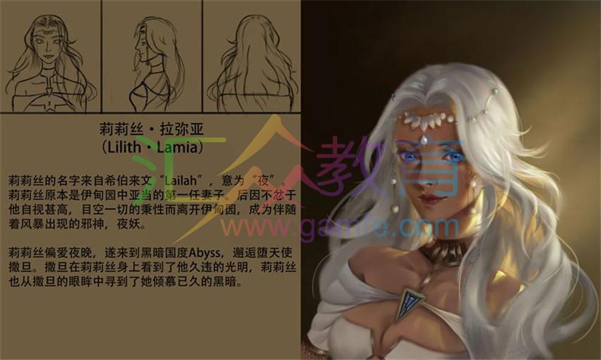 《Lilith·Lamia》