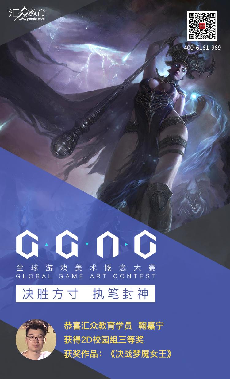 GGAG获奖作品海报-学员鞠嘉宁.jpg