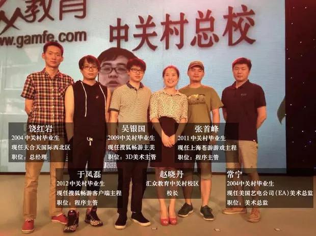汇众教育中关村游戏校区校长赵晓丹与明星就业学员合影.jpg