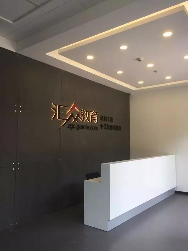 汇众教育北京中关村校区.jpg