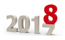 再见2017,你好2018!