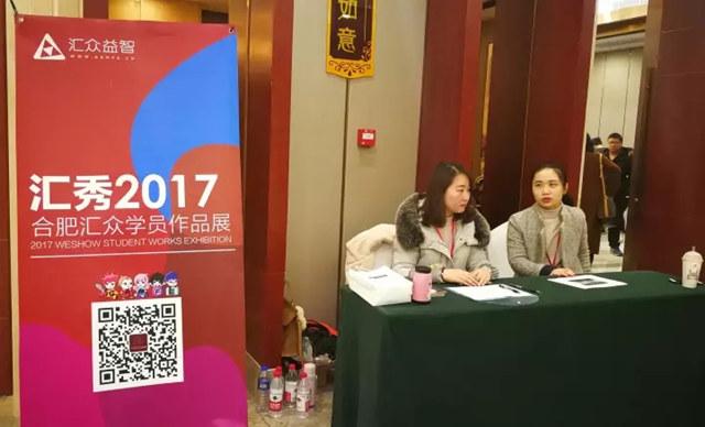 汇秀2017合肥汇众学员作品展.jpg