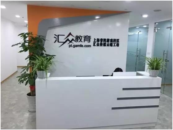 汇众教育上海普陀游戏校区.jpg