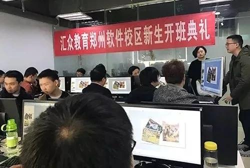 汇众教育郑州软件校区程序11班开班典礼.jpg