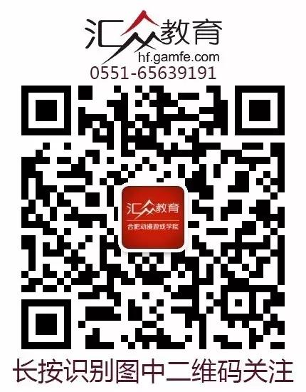 汇众教育合肥动漫游戏校区官方微信.jpg