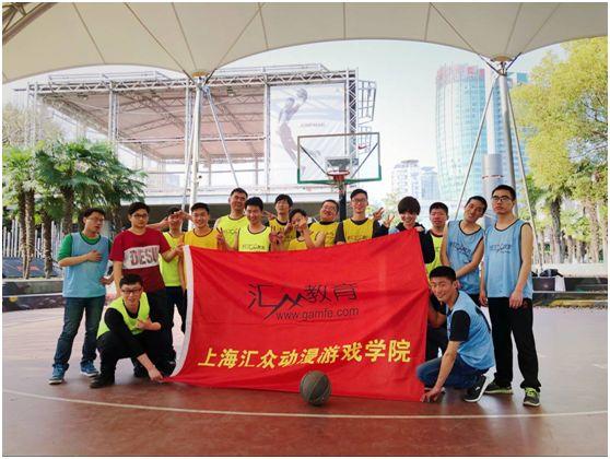 汇众教育上海徐汇游戏校区学员精彩日常之篮球赛.jpg
